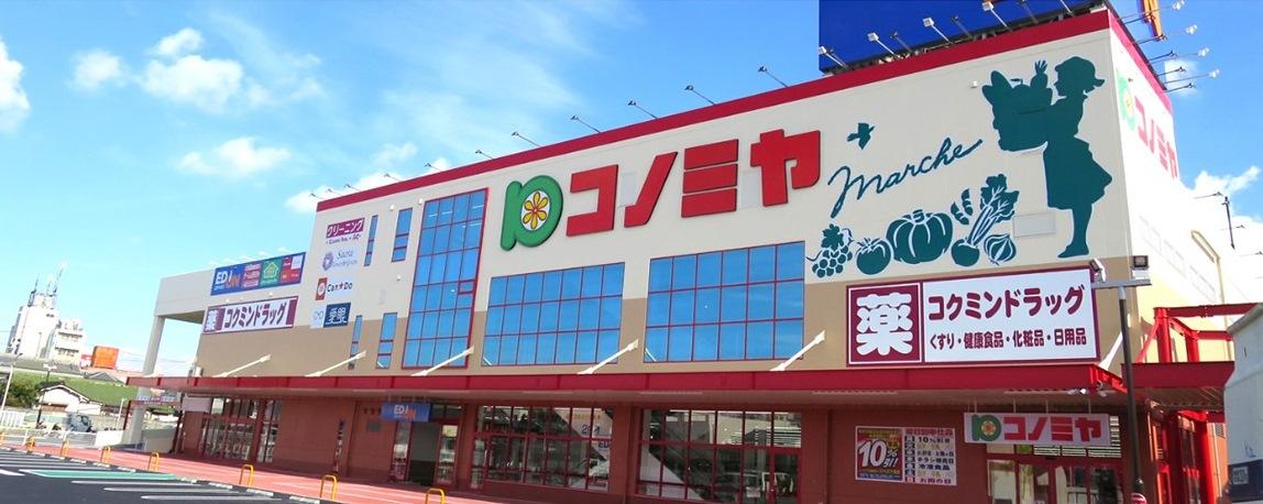 コノミヤ千石東町店