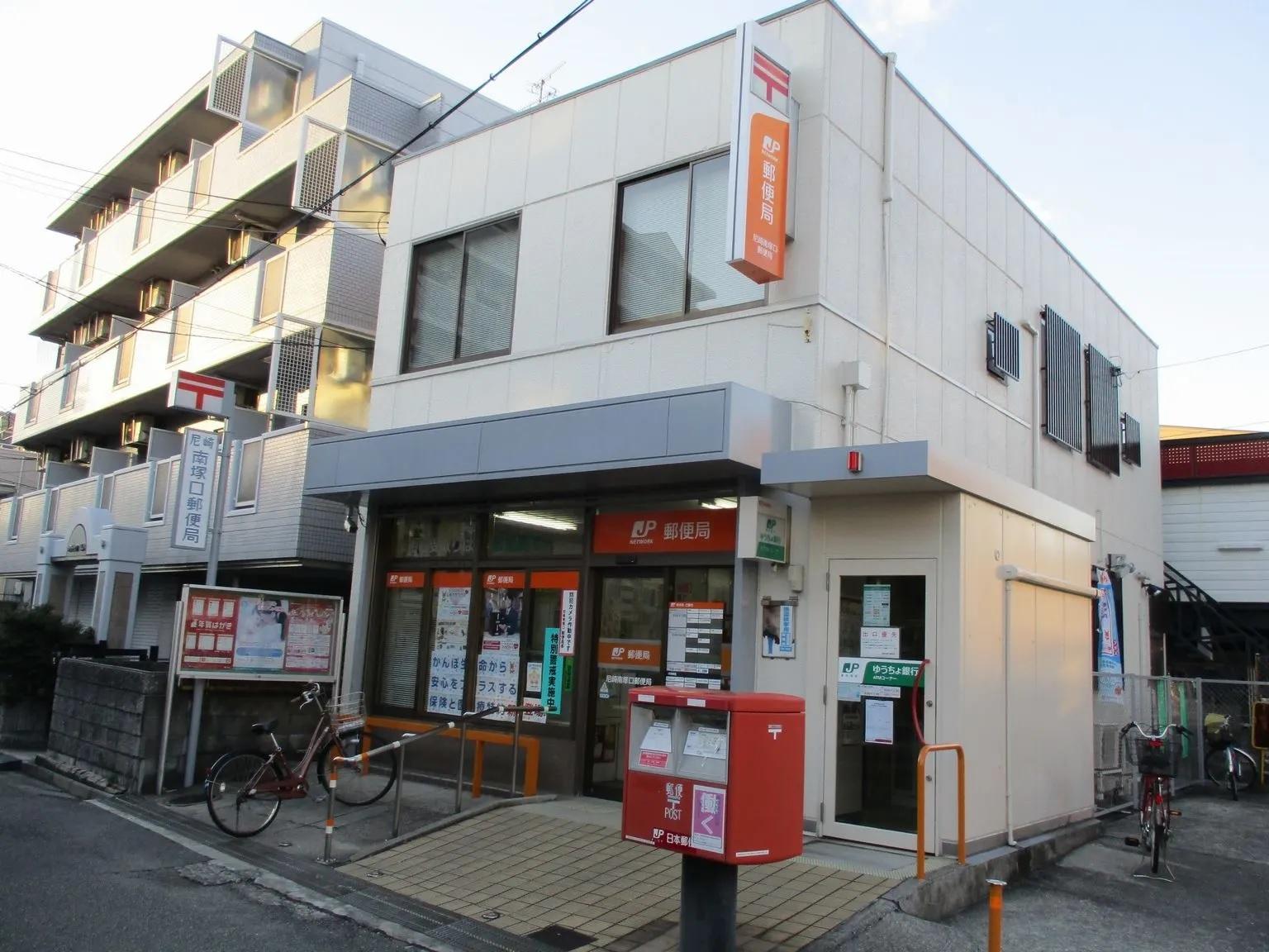 尼崎塚口南郵便局