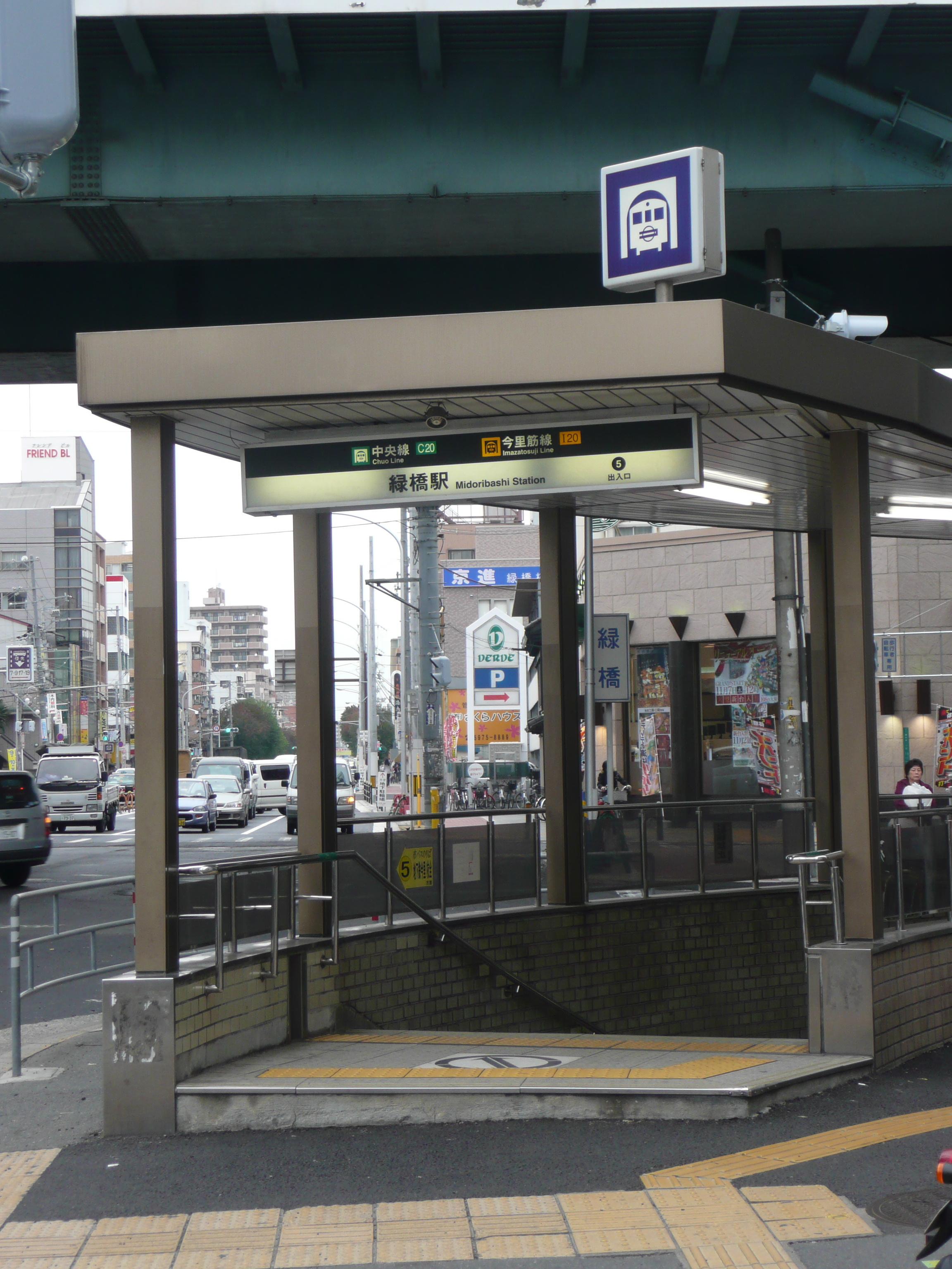 大阪メトロ緑橋駅