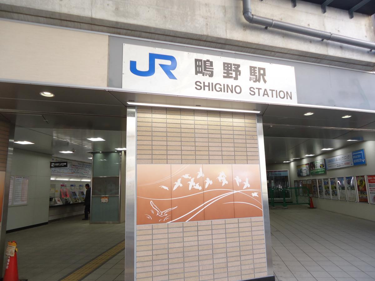 JR鴫野駅