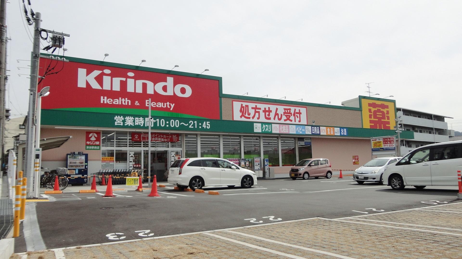 キリン堂津田駅前店