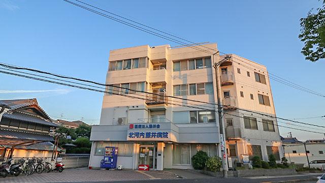 医療法人藤井会 北河内藤井病院