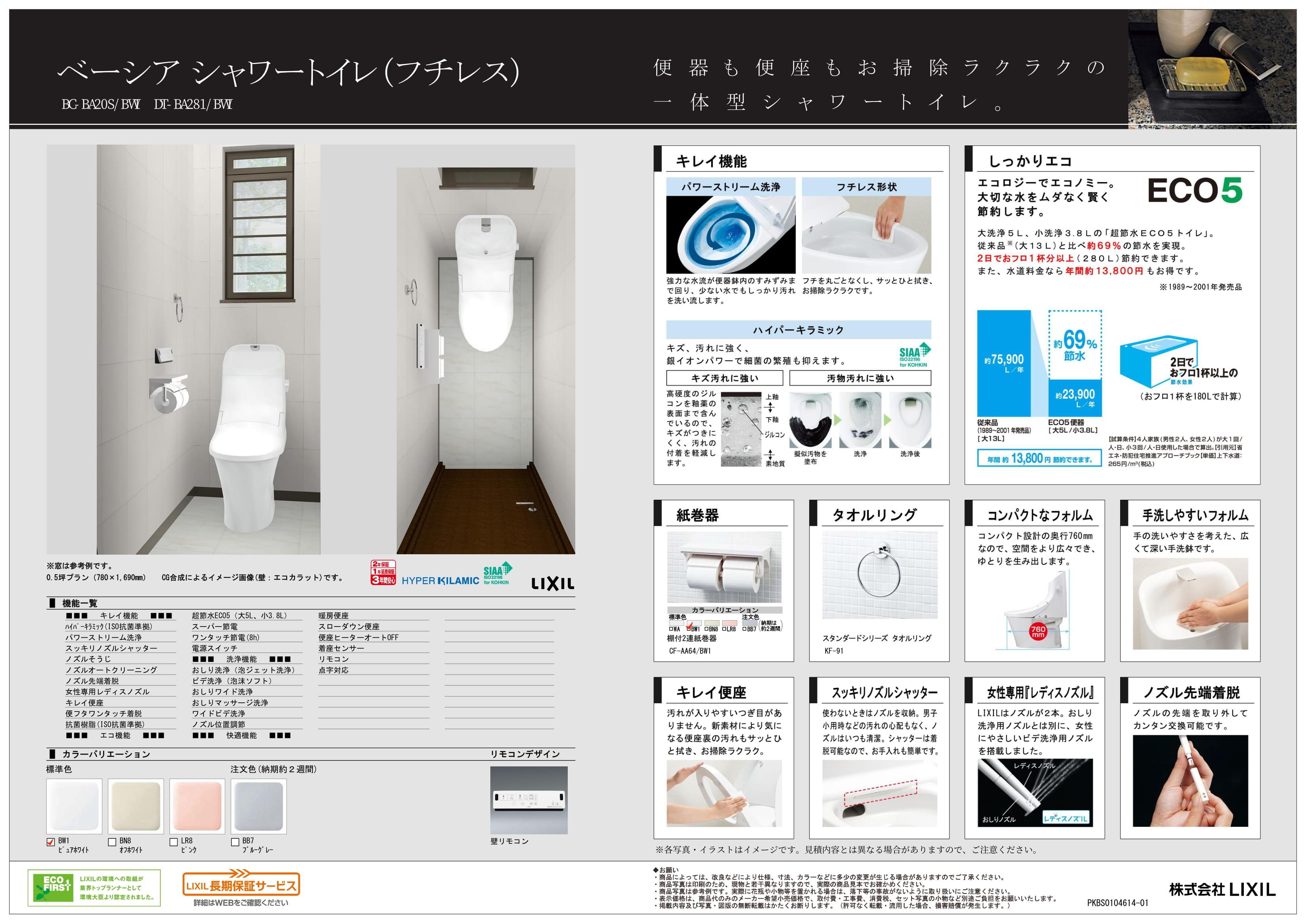 トイレ仕様