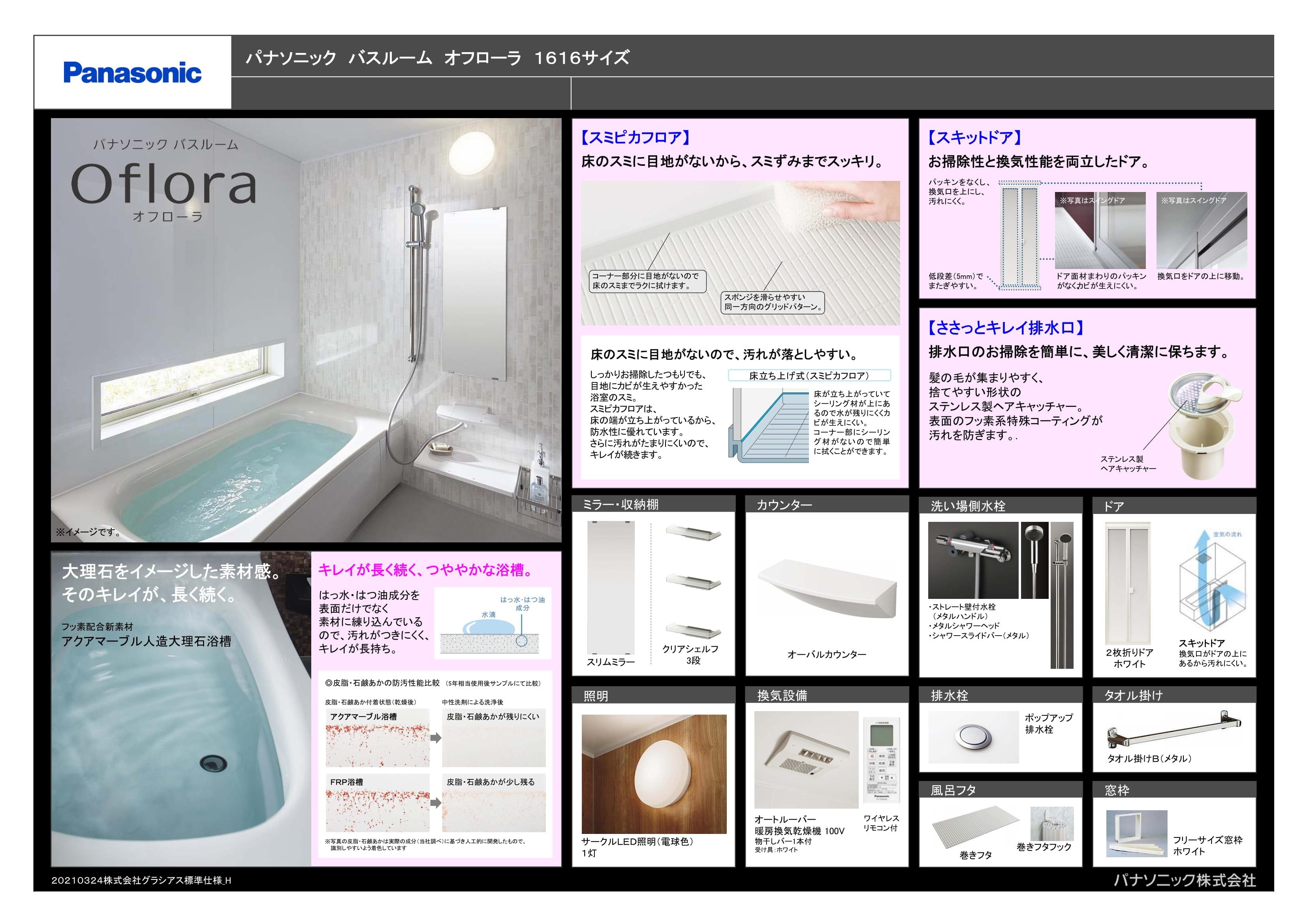バスルーム仕様